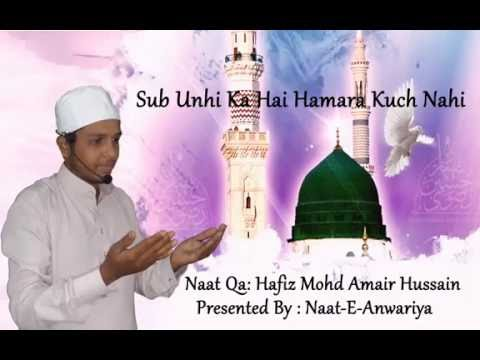 Sub Unhi Ka Hai Hamara Kuch Nahi Naat With Lyrics By Hafiz Mohd Amair Hussain