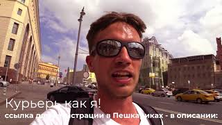 Заработок в Москве за один день - курьер Пешкарики / эпизод 13