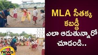 MLA Seethakka Plays Kabaddi With School Children Telangana Political News Mango News
