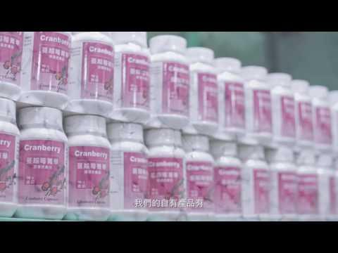 Weidar Pharmaceutical Company Video