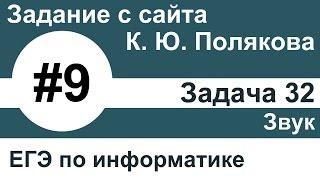 Тип заданий 9 (звук). Задача 32 с сайта К. Ю. Полякова. ЕГЭ по информатике.
