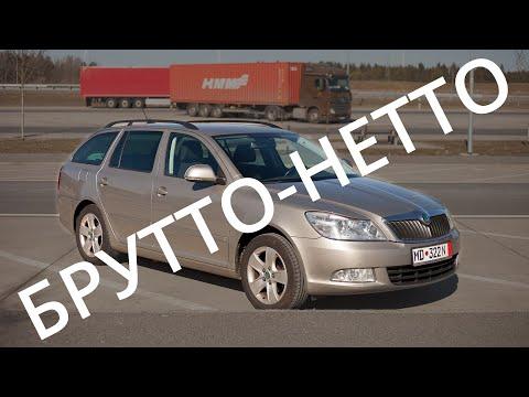 Брутто - Нетто - Как вернуть НДС при покупке автомобиля в Германии