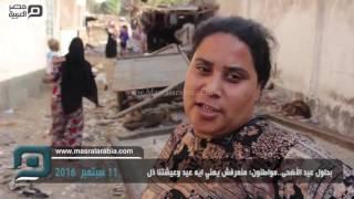 بالفيديو| سكان عشش السودان: عيد الاضحي مجاش عندنا