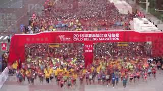 Μαραθώνιος του Πεκίνο 2018