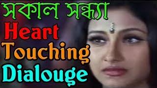 Sokal Sondha Movie Heart Touching Dialogue  |  Prasenjit   | Bengali Sad lyrics Whatsapp Status