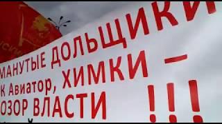 Митинг обманутых дольщиков в Москве. Рэп видео