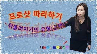 [당구-조이빌리아드] 14편 뒤돌려치기의 7가지 유형(Feat 김진아)(상편)(3쿠션, 캐롬)