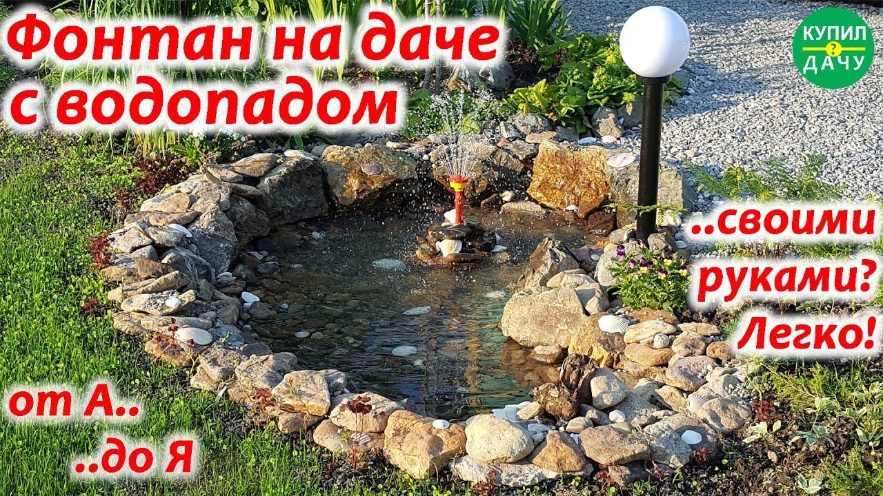 Фонтаны водопады сада своими руками фото 406