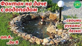 як зробити фонтан своїми руками в домашніх умовах