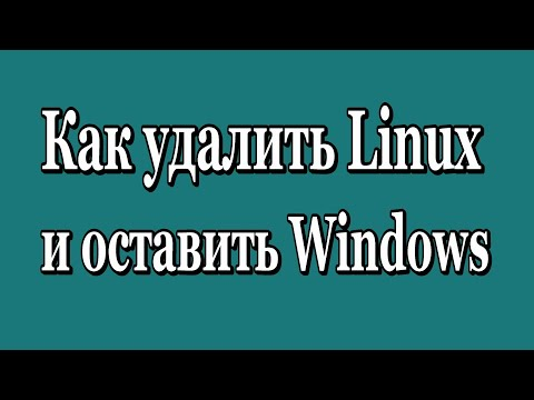 Как удалить Linux Ubuntu и оставить Windows