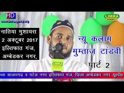 Mumtaz Tandavi Part 2, 2 October 2017 Iltefatganj Ambedkar Nagar HD India