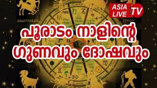 പൂരാടം നാളിന്റെ ഗുണവും ദോഷവും   Pooradam Nakshatra Characteristics JYOTHISHAM   Malayalam Astrology