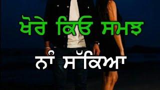 Saawan || Gur Chahal || New Punjabi Song || Whatsapp Status Video || New Punjabi Sad Songs 2018