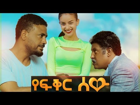 Ethiopia: የፍቅር ሰው - Yefiker Sew New Ethiopian Movie 2020