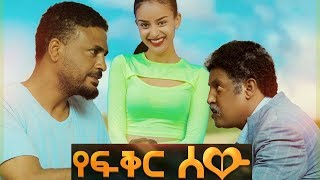 Ethiopia: የፍቅር ሰው - Yefiker Sew New Ethiopian Movie 2020