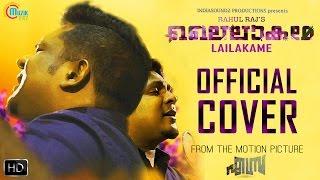 Lailakame Reprise ft Rahul Raj | Ezra | Prithviraj Sukumaran , Priya Anand |Official