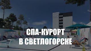 В Светлогорске завершается строительство крупнейшего спа-комплекса региона