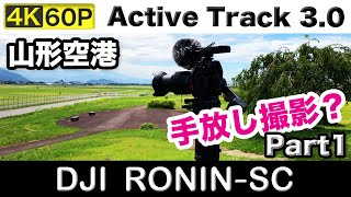 【4K60P】DJI RONIN-SC Review ActiveTrack 3.0/どこまで追従する?Part1 山形空港【LUMIX G9+ジンバル】Gimbal,Yamagata Airport