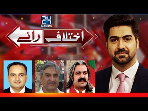 Ikhtilaf E Raye | 25 January 2018 | 24 News HD