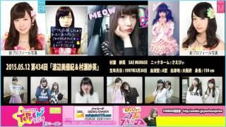 第434回 2015年5月12日 [184] 3rdシーズン 渡辺美優紀 みるきー 吉田朱...