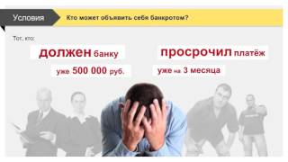 видео Как объявить себя банкротом перед банком