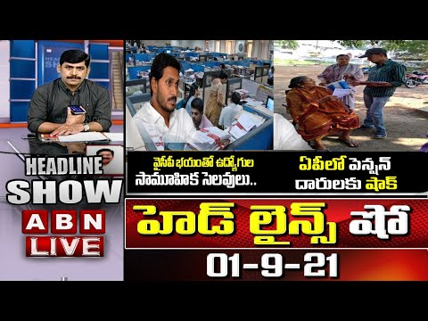 LIVE: Headlines Show | Today News Paper Main Headlines | Morning News Highlights | 01-09-2021 | ABN