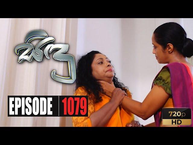 Sidu | Episode 1079 30th September 2020