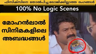 Threw Logic / Mistake  Scenes in Mohanlal Movies