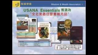 USANA 創業說明會 - 健康與自由 張艷華 翡翠 (103.08.05)