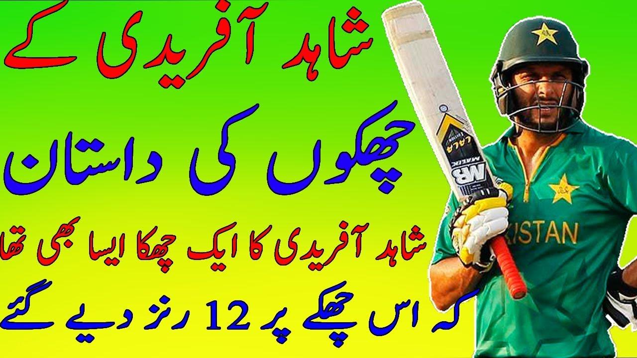Shahid Afridi Biggest Sixes 6