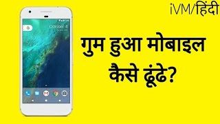 How to find lost android phone with or without app | find my mobile