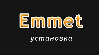 Установка плагина Emmet в Sublime Text 3