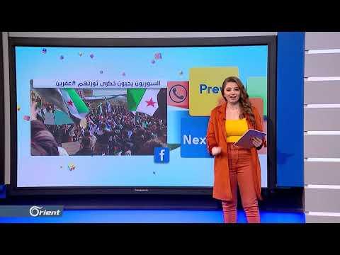 كيف احتفل السوريون بالذكرى الثامنة للثورة السورية على مواقع التواصل الاجتماعي - FOLLOW UP  - 19:53-2019 / 3 / 18