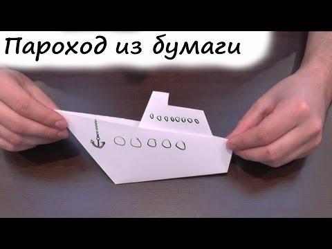 Пароход из бумаги / Оригами для детей