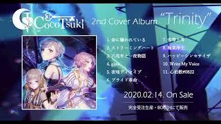 ココツキ 2nd カバーアルバム『Trinity』クロスフェード【10月16日からデジタル配信スタート】