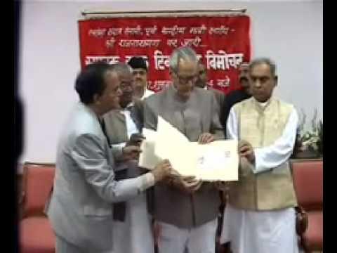 Lokbandhu Raj Narain Ji Stamp Release Ceremony.rm thumbnail