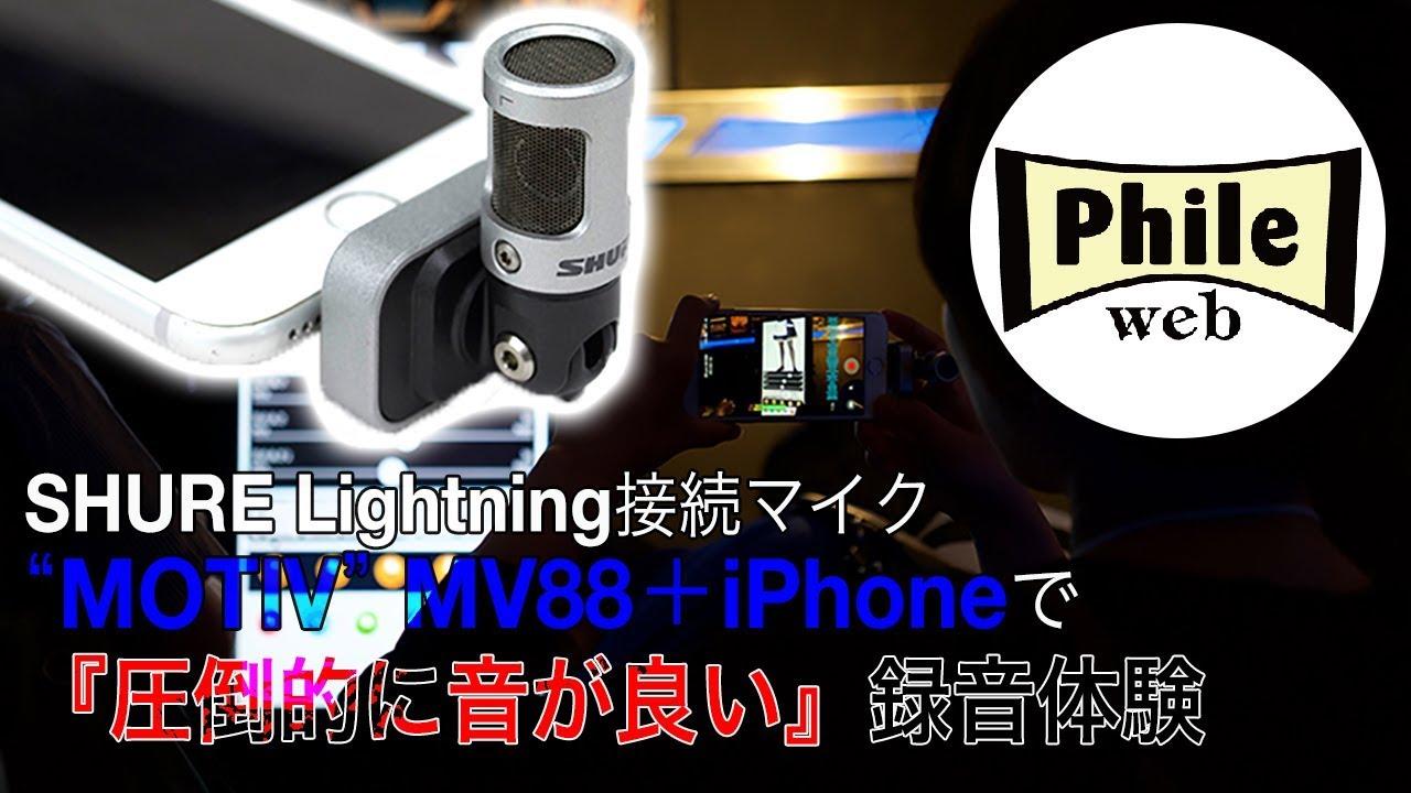 d38a18a7e2 SHUREのLightning接続マイク「MV88」で高品質録音!iPhone内蔵マイクと ...