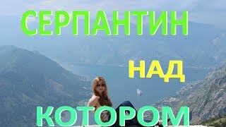 Котор. Серпантин. Виды на Котор и Боко-Которский залив сверху(Видовая площадка над городом КОТОР меня впечатлила больше всего в Черногории. Это место №1 в моем списке..., 2014-07-03T21:59:58.000Z)
