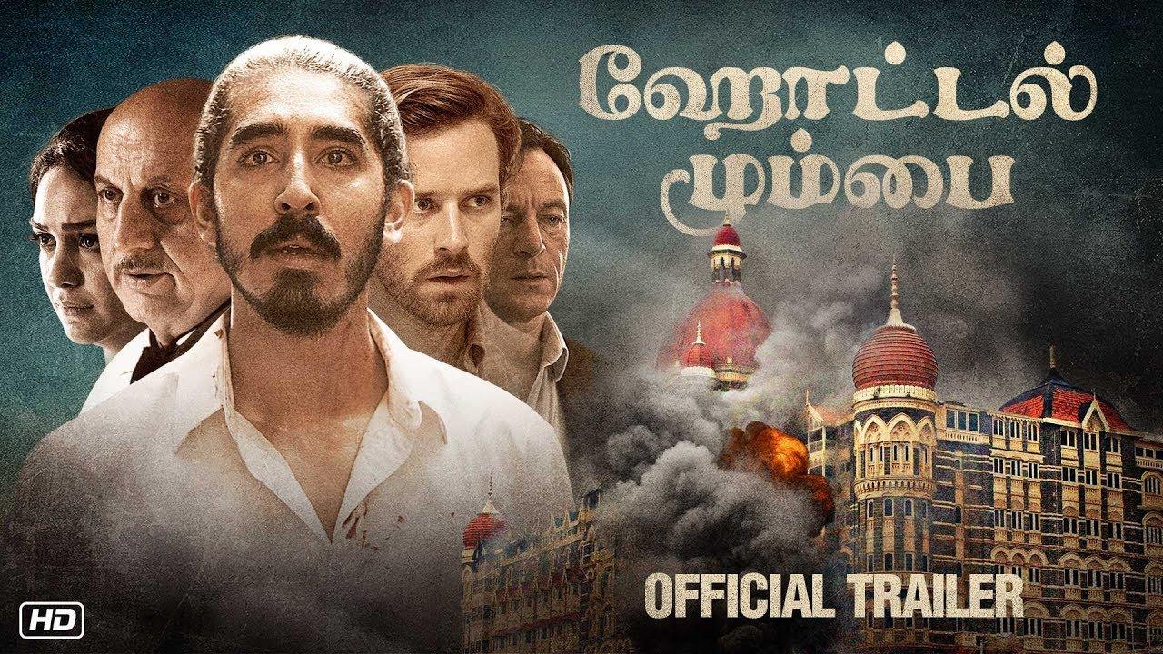 Download Hotel Mumbai | Official Trailer - Tamil | Dev Patel | Anupam Kher | Anthony Maras | 29 November