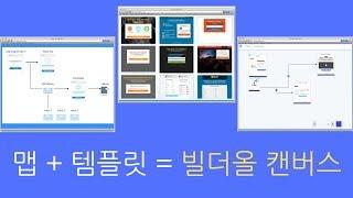 빌더올 캔버스 - 새로운 홈페이지 제작 도구