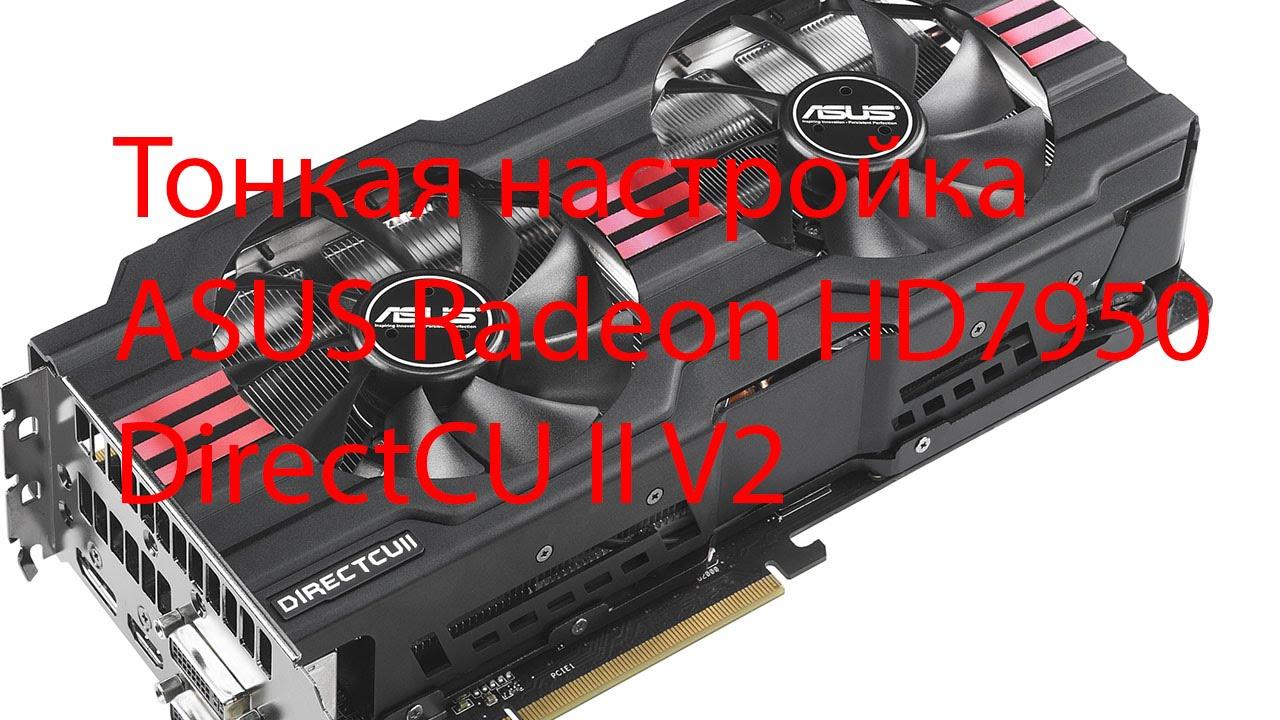 ASUS Radeon HD7950 DirectCU II V2 разгон, температура, энергопотребление