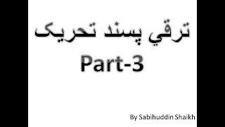 Taraqqi Pasand Tehreek  3 ترقی پسند تحریک
