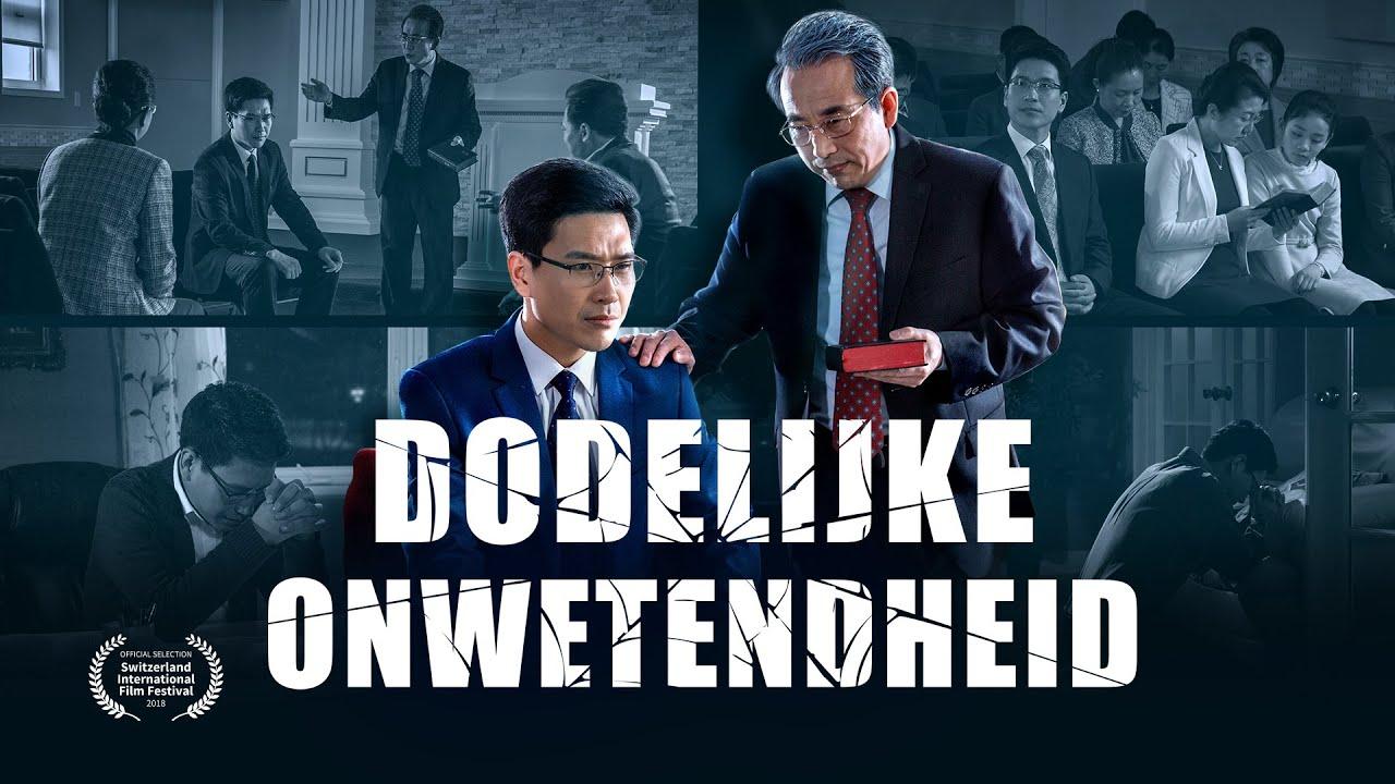 Dutch gospel film 'Dodelijke onwetendheid' Waarom kunnen dwaze maagden de Heer niet verwelkomen?