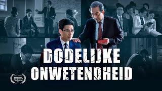 Nederlands christelijke film 'Dodelijke onwetendheid' Waarom kunnen dwaze maagden de Heer niet verwelkomen?