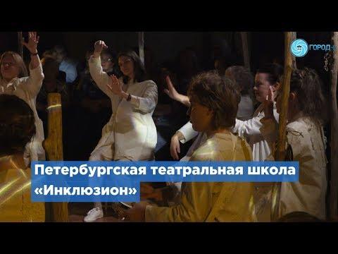 Петербургская театральная школа «Инклюзион»