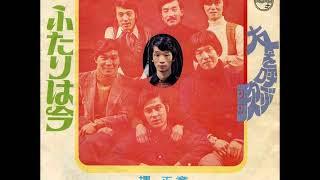 堺 正章とザ・スパイダース/ふたりは今 (1970年1月25日発売) 作詞:...
