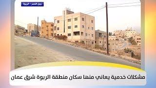 سعد النعواشي - مشكلات خدمية يعاني منها سكان منطقة الربوة شرق عمان
