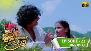 Sihina Genena Kumariye | Episode 23 | 2020- 04- 11 Thumbnail