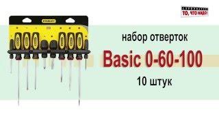STANLEY Набор отверток  Basic 10 шт 0-60-100(, 2015-12-29T07:56:19.000Z)