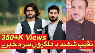 Live With Naqeeb Shaheed Friends